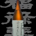 福禄寿(ふくろくじゅ)「大吟醸」二十二号仕込無濾過原酒