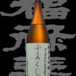 福禄寿(ふくろくじゅ)「純米大吟醸」二十八号仕込無濾過原酒