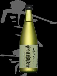雪の音(ゆきのね)「純米」無濾過原酒