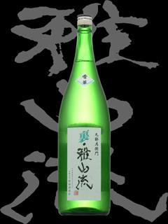 裏・雅山流(うら・がさんりゅう)「本醸造」香華