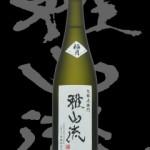 雅山流(がさんりゅう)「純米大吟醸」極月