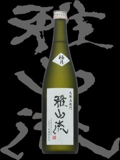 雅山流(がさんりゅう)「純米大吟醸」極月 袋取り