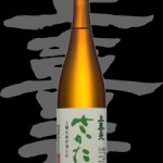 上喜元(じょうきげん)「特別本醸造」さかた 上槽后無濾過生詰
