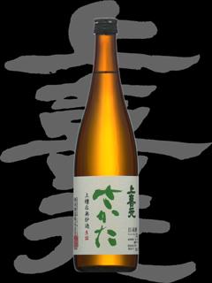 上喜元(じょうきげん)「特別本醸造」さかた