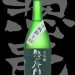 惣右衛門(そうえもん)「大吟醸」斗瓶取り