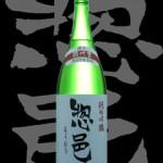 惣邑(そうむら)「純米吟醸」