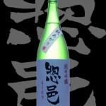惣邑(そうむら)「純米吟醸」秋あがり