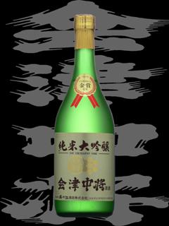 会津中将(あいづちゅうじょう)「純米大吟醸」金賞受賞酒