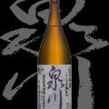 泉川(いずみかわ)「純米吟醸」ふな口本生