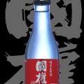 國権(こっけん)「純米」生原酒