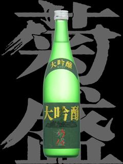 菊盛(きくさかり)「大吟醸」