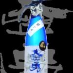 大英勇(だいえいゆう)「純米大吟醸」袋とり