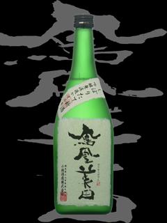 鳳凰美田(ほうおうびでん)「吟醸」無濾過かすみ生