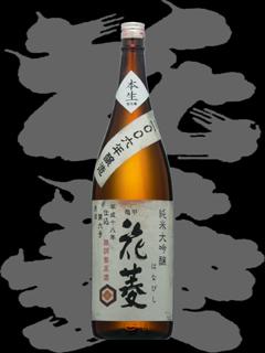 亀甲花菱(きっこうはなびし)「純米大吟醸」無調整生原酒