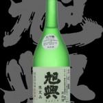 旭興(きょくこう)「大吟醸」出品酒