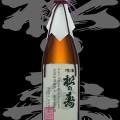 松の寿(まつのことぶき)「大吟醸」全国新酒鑑評会金賞受賞酒