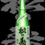 松の寿(まつのことぶき)「純米吟醸」雄町中取り無濾過生