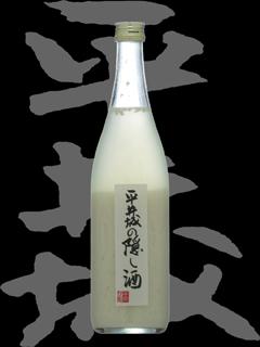 平井城(ひらいじょう)「純米吟醸」平井城の隠し酒 にごり活性生酒