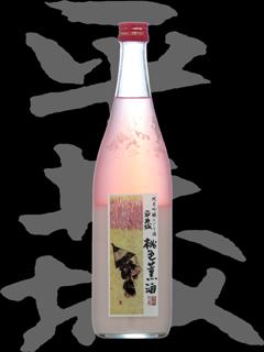 平井城(ひらいじょう)「純米吟醸」桃色薫酒