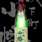 城下町小幡(じょうかまちおばた)「純米吟醸」熟成酒