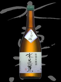 水芭蕉(みずばしょう)「特別本醸造」