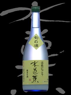 水芭蕉(みずばしょう)「純米」活性にごり生酒
