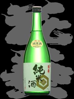 亀甲花菱(きっこうはなびし)「特別純米」
