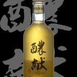醲献(じょうこん)JO-CON「純米」氷結濃縮生酒