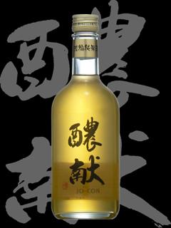 JO-CON(じょうこん)「純米」氷結濃縮生酒