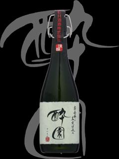 酔園(すいえん)「純米」限定