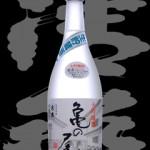 清泉(きよいずみ)「大吟醸」亀の尾