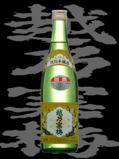 越乃寒梅(こしのかんばい)「特別本醸造」別撰