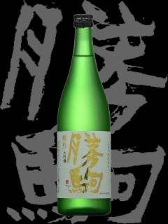勝駒(かちこま)「大吟醸」特吟16BY