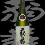 天狗舞(てんぐまい)「純米大吟醸」山廃生