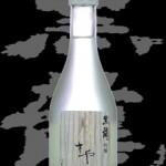 黒龍(こくりゅう)「吟醸」月さやか 生貯蔵酒