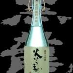 黒龍(こくりゅう)「純米大吟醸」火いら寿
