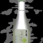 黒龍(こくりゅう)「純米吟醸」星草(ほしくさ)生貯蔵酒