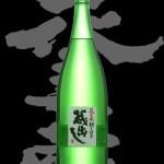 花美蔵(はなみくら)「本醸造」蔵出し朝しぼり生