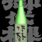 御代桜(みよざくら)「純米大吟醸」三十才の春 中取り生酒