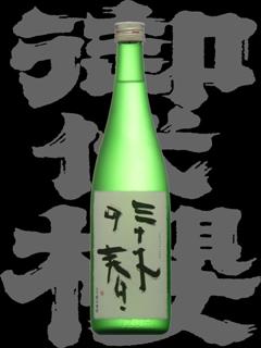 御代桜(みよざくら)「純米大吟醸」三十才の春