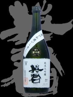 英君(えいくん)「純米大吟醸」斗瓶囲いしずく生
