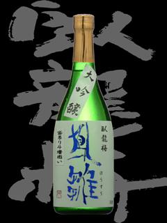 臥龍梅(がりゅうばい)「大吟醸」鳳雛 袋吊り斗瓶囲い生貯原酒