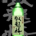 臥龍梅(がりゅうばい)「純米吟醸」