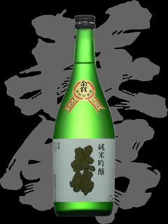 萩錦(はぎにしき)「純米吟醸」