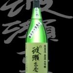 開運(かいうん)「大吟醸」波瀬正吉 斗瓶取り無濾過生酒
