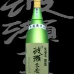 開運(かいうん)「大吟醸」波瀬正吉6-ニ
