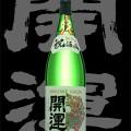 開運(かいうん)「大吟醸」金賞受賞酒