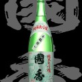 國香(こっこう)「純米大吟醸」斗瓶囲い