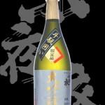 小夜衣(さよごろも)「大吟醸」斗瓶囲い 鑑評会出品酒