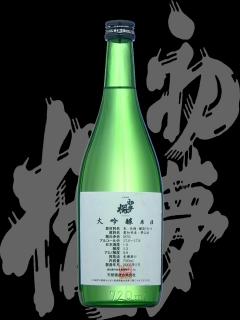 初夢桜(はつゆめざくら)「大吟醸」夢山水原酒